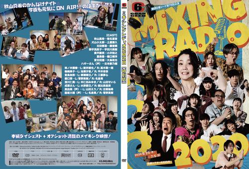 「ミキシングレディオ 2020」特別版ダイジェスト&メイキング【2020年作品】シアターKASSAI