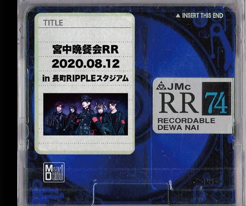 "【Jin-Machine】DVD「8月12日無料無観客配信ワンマンミサ""宮中晩餐会RR""」"