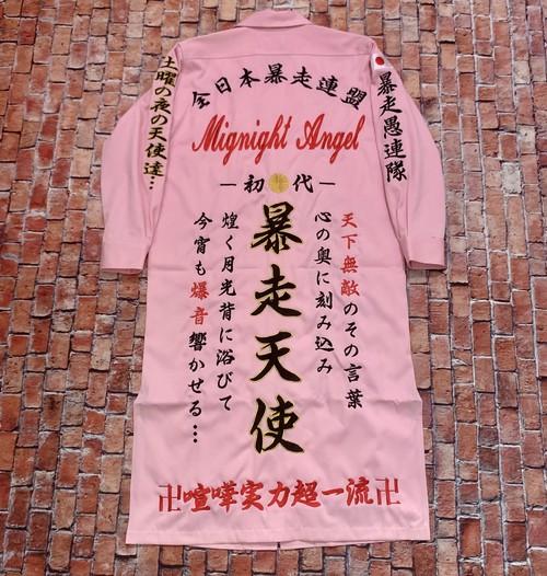 高級刺繍入り #特攻服 (ピンク120cmロング)