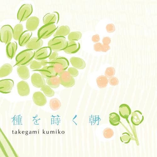 【CD/concept e.p.】種を蒔く朝/竹上久美子※直筆サイン入り