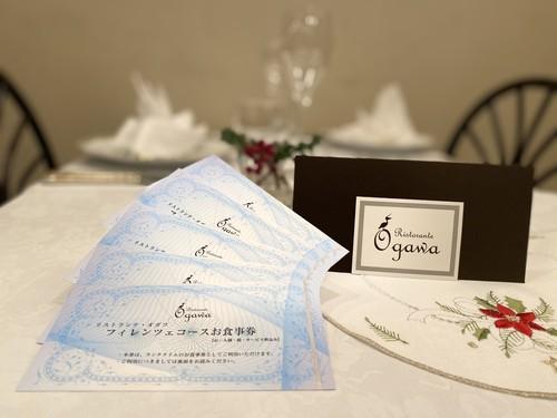 【リストランテオガワ】フィレンツェコースお食事券