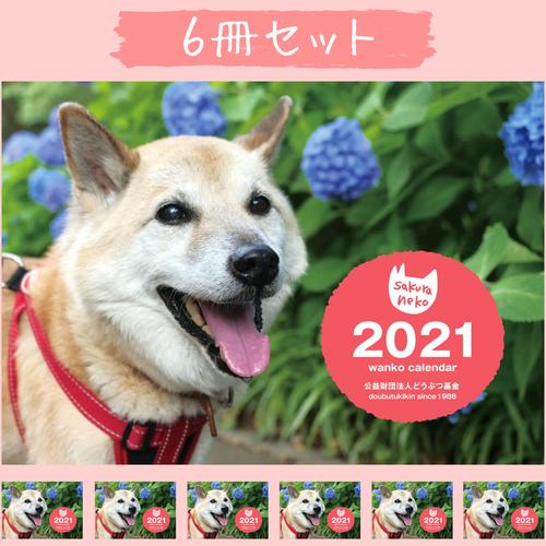 6冊セット ワンコカレンダー2021