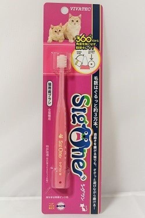シグワン歯ブラシ (ネコ用)