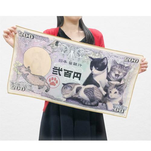 子猫紙幣 フェイスタオル