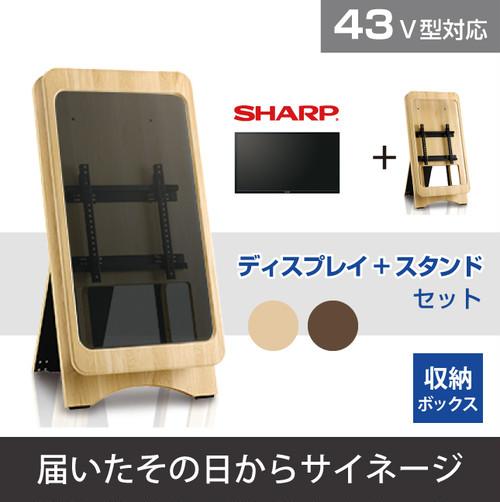 SHARP 43V型 +木製サイネージスタンドセット イーゼル~届いたその日からサイネージ~