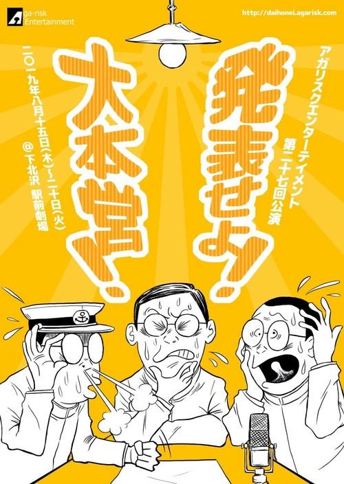 DVD 27th『発表せよ!大本営!』