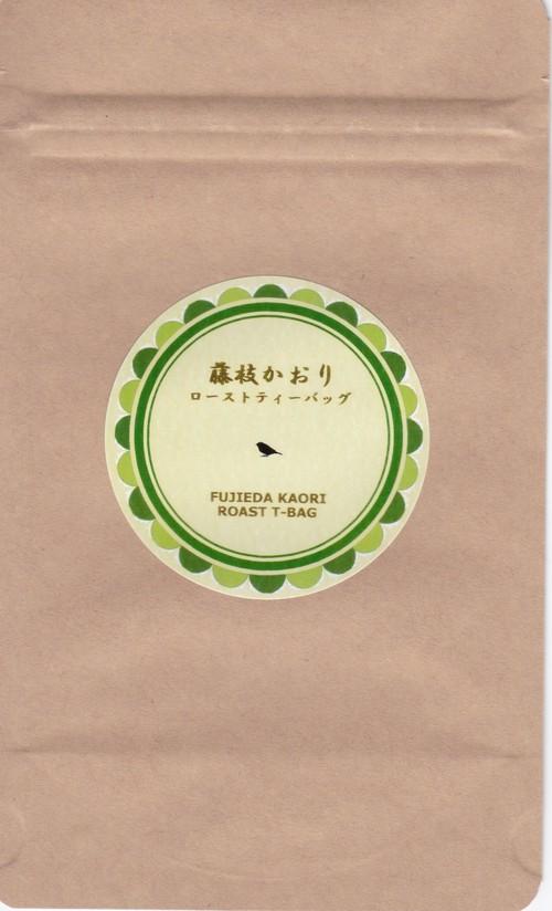 藤枝かおり ロースト T-Bag【チャック付パック】40g入(2gx20p)