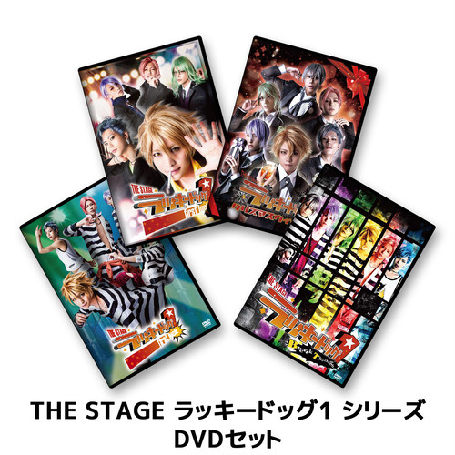 「THE STAGE ラッキードッグ1」DVDセット