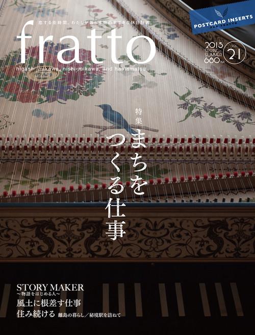 『fratto vol.21-まちをつくる仕事-』fratto編集部