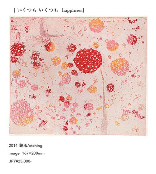 岡田まりゑ「いくつも いくつも」Marie Okada 'happiness' etching