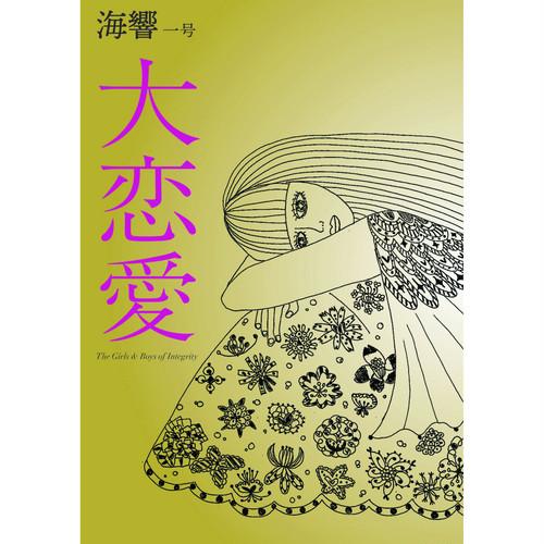 【新品】海響一号 特集 大恋愛