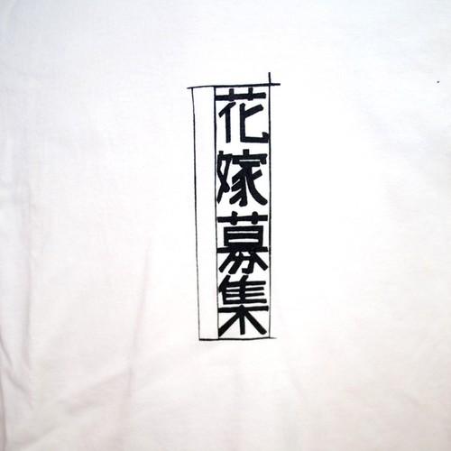 花嫁募集のTシャツ