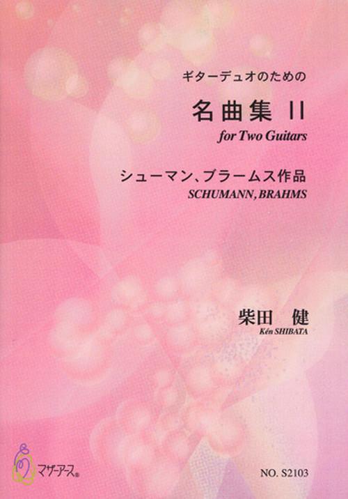 S2103 名曲集Ⅱ(ギター2/柴田健/楽譜)