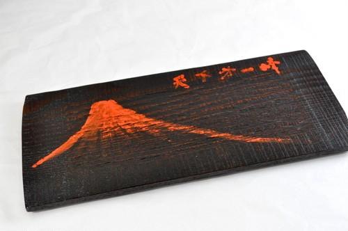 T26-1 佐藤禎三作 13.0手彫長角皿 摺 富士蒔絵