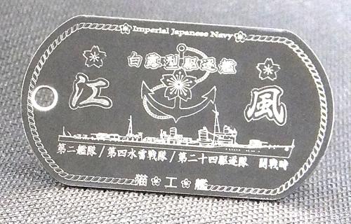 江風(白露型駆逐艦)【名前刻印無し】ステンレス製ドックタグ・アクセサリー/グッズ