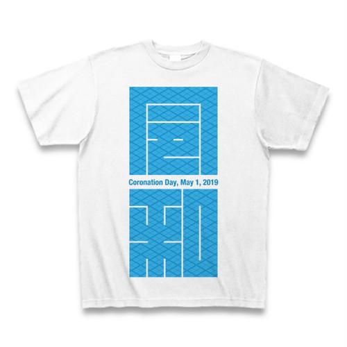 角字シリーズ_Tシャツ_令和_KT_RW0102