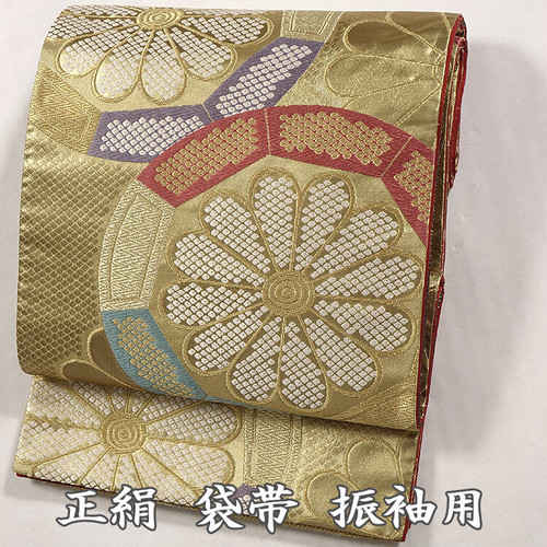 袋帯 R10013001  西陣織 礼装用 振袖用 六通柄 菊 ゴールド 正絹 成人式 振り袖  リサイクル帯 【リユース】