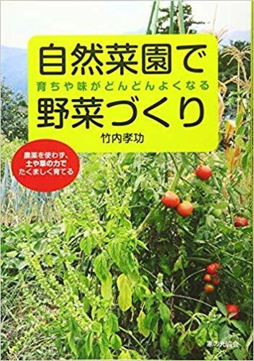 育ちや味がどんどんよくなる自然菜園で野菜づくり 単行本