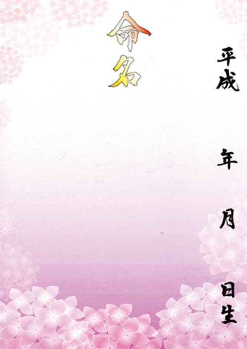 A4デザイン命名紙(あじさい)