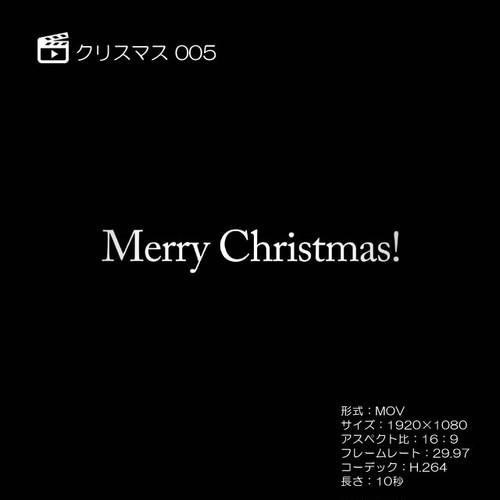 クリスマス005