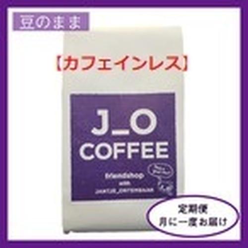 【定期便・豆のまま】J_O CAFEオリジナルカフェインレスコーヒー豆200g