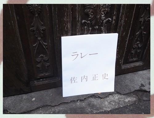 ラレー+葉っぱ(サイン付)