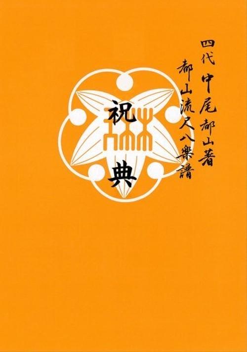 T32i416 祝典(尺八/初代山川園松/楽譜)