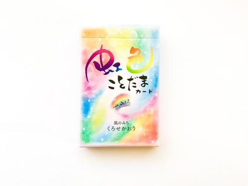 虹色ことだまカード※送料無料&プレゼント付