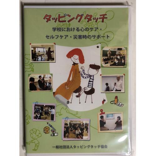 タッピングタッチ 学校における心のケア・セルフケア・災害時のサポート DVD