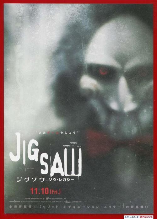 (1)ジグソウ:ソウ・レガシー