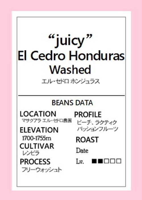 """""""juicy"""" 200g"""