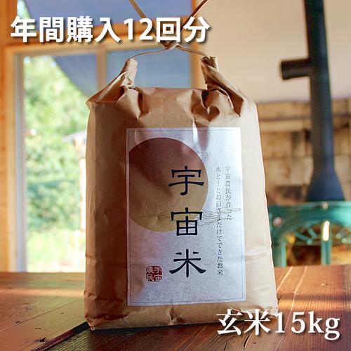 【年間購入】宇宙米 イセヒカリ(玄米)毎月15kgコース