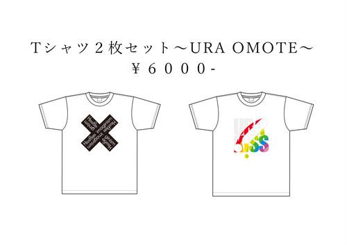 Tシャツ2枚セット~URA OMOTE~