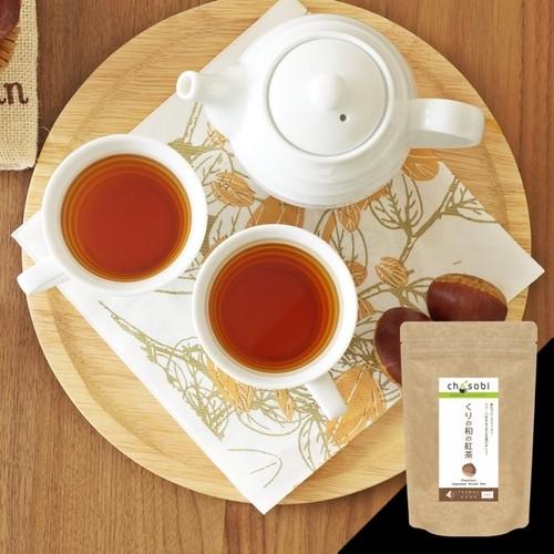 くりの和の紅茶 8p【クリポス対応】