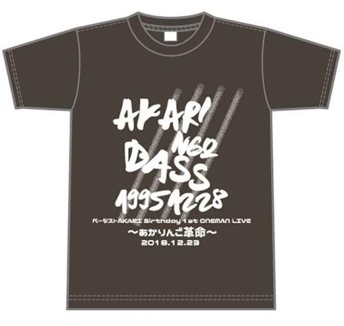 「あかりんごワンマン」Tシャツ(チャコール)