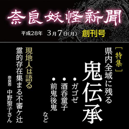 電子新聞「奈良妖怪新聞 創刊号」 【クレジットカード払い】