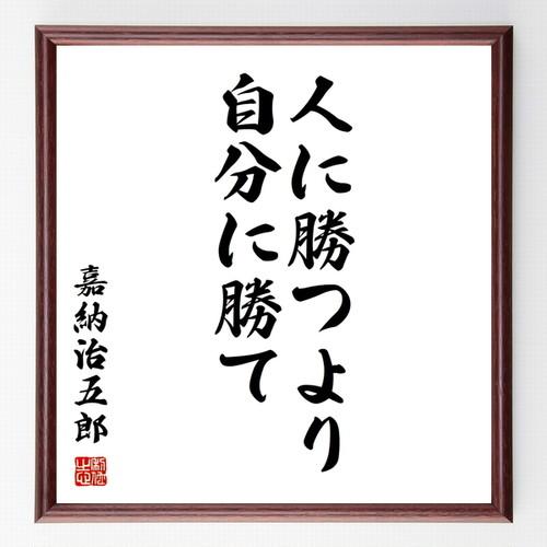 嘉納治五郎の名言書道色紙『人に勝つより、自分に勝て』額付き/受注後直筆(千言堂)Z2702