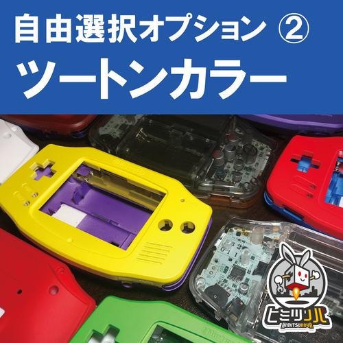GBA カスタムオーダー専用オプション【ツートンカラー】