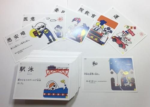 3年漢字カード103枚