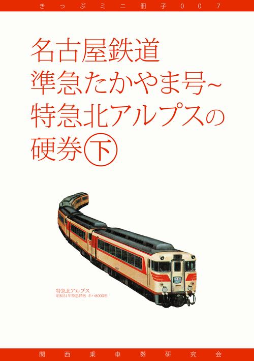 名古屋鉄道 準急たかやま号~特急北アルプスの硬券【下巻】