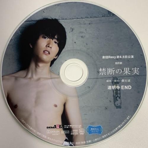 【禁断の果実】朗読CD_道明寺(浅井陽登)end