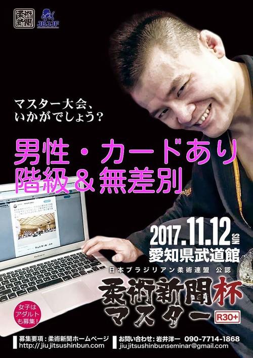 2017柔術新聞杯マスター 階級&無差別(カードあり)