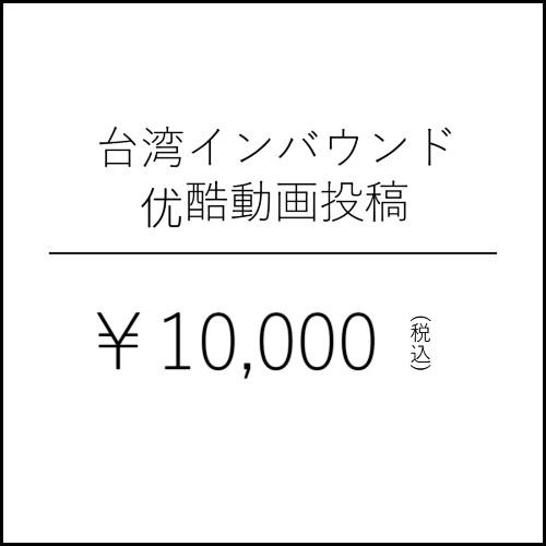台湾インバウンド・SNS・优酷動画投稿