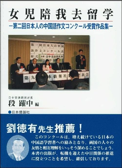 女児陪我去留学 第二回日本人の中国語作文コンクール受賞作品集