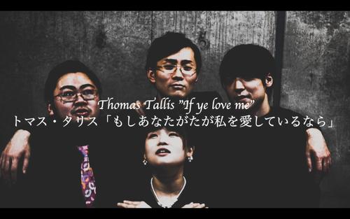 トマス・タリス「もしあなたがたが私を愛しているなら」