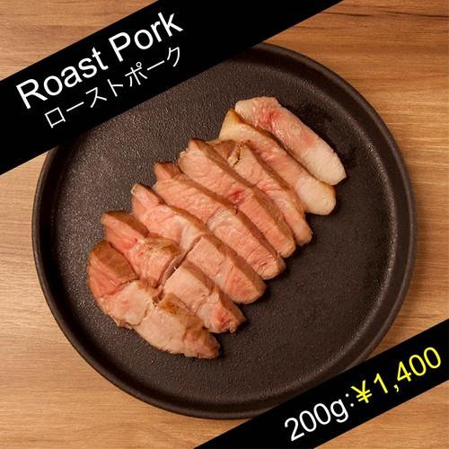那須高原豚のしっとりローストポーク・・・(200g)