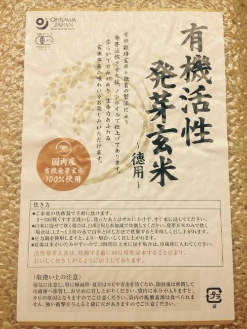 有機発芽玄米  (徳用)