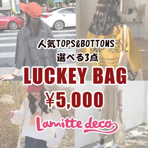 【特別企画】【クーポン不可】LUCKEY BAG★3点選んで5,000円