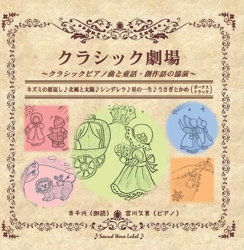 CD『クラシック劇場』~ クラシックピアノ曲と童話・創作話の協演  ~