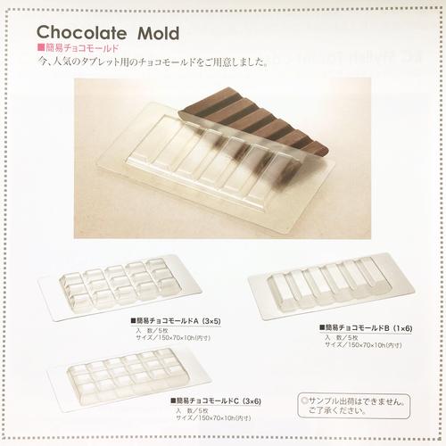 簡易チョコモールド タイプC(3x6)5枚入り